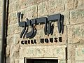 Jerusalem Mamilla Stern house Herzl sign.jpg