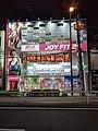 Joyfit Shigino Station.jpg