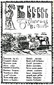 Karion Istomin's alphabet B.jpg