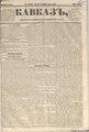 Kavkaz 1856 N41.pdf