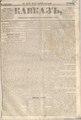 Kavkaz 1856 N47.pdf
