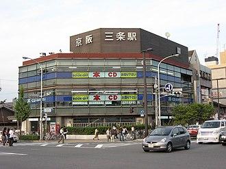 Sanjō Station (Kyoto) - Station building (railway facilities are underground)