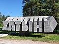 Khatyn, Belarus.jpg