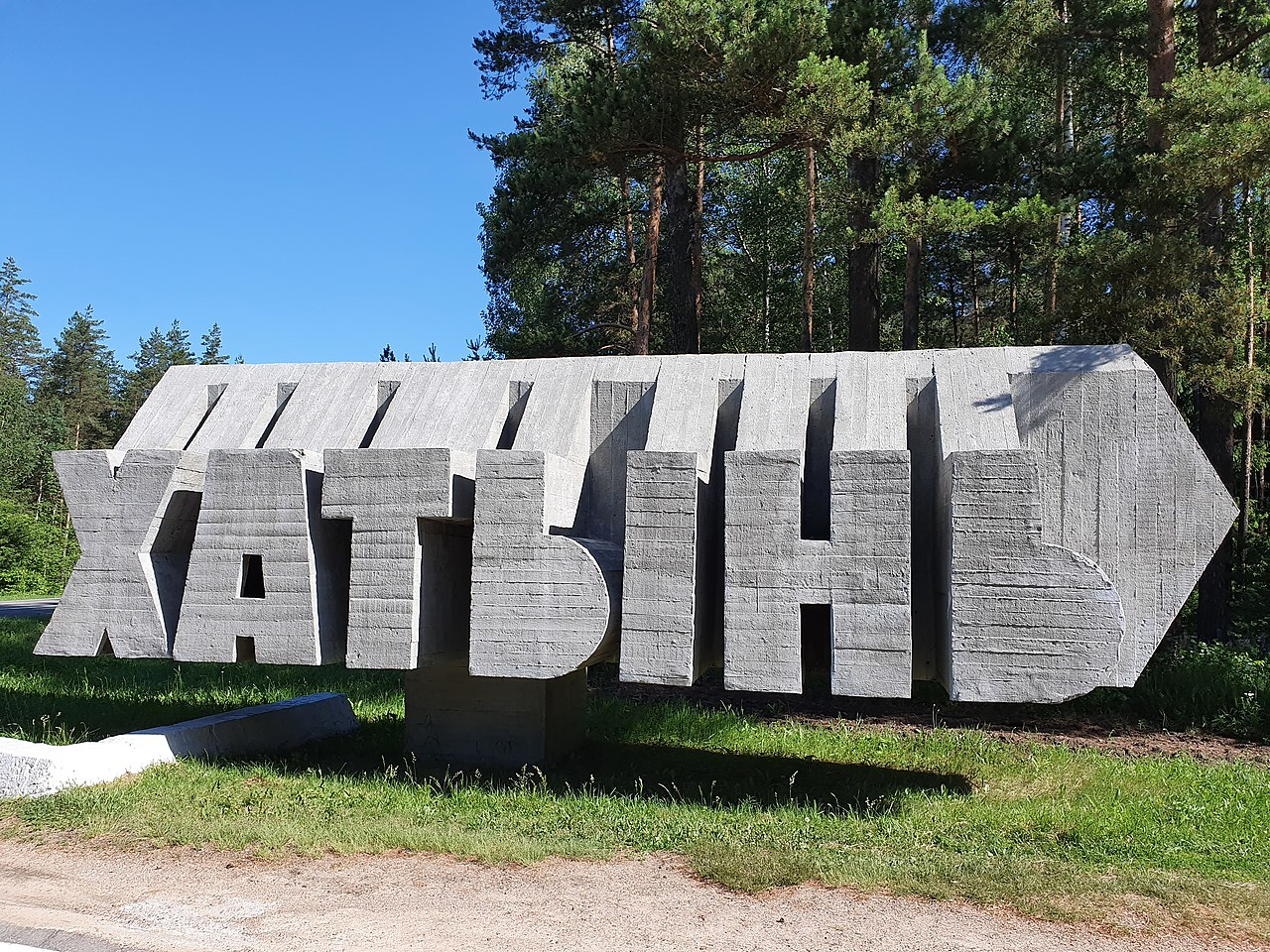 Комплекс Хатынь в Минской области