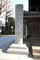 Kichijoji Name Pole.jpg