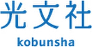 Kobunsha - Logo