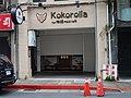 Kokorolia Maid Café closed 20190413.jpg