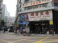 Kowloon Bay Industrial Centre and Lam Fook Street (Hong Kong).JPG