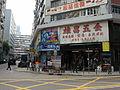 Kowloon Bay Industrial Centre and Lam Fook Street (Hong Kong).JPG