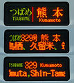 Kyushu Railway - Series 800-0 - Destination Sign - 01.JPG