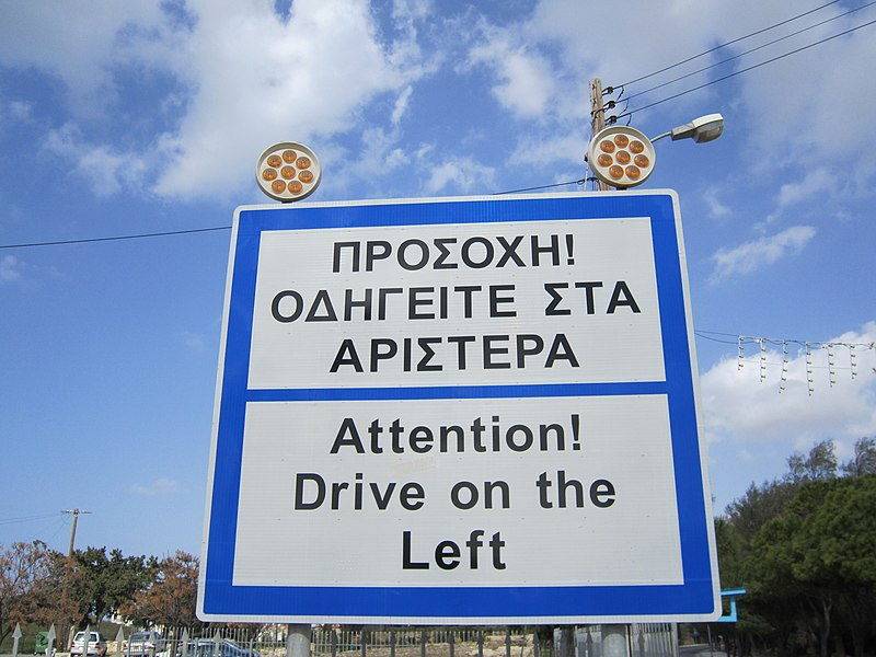 File:Left driving sign on Cyprus.JPG
