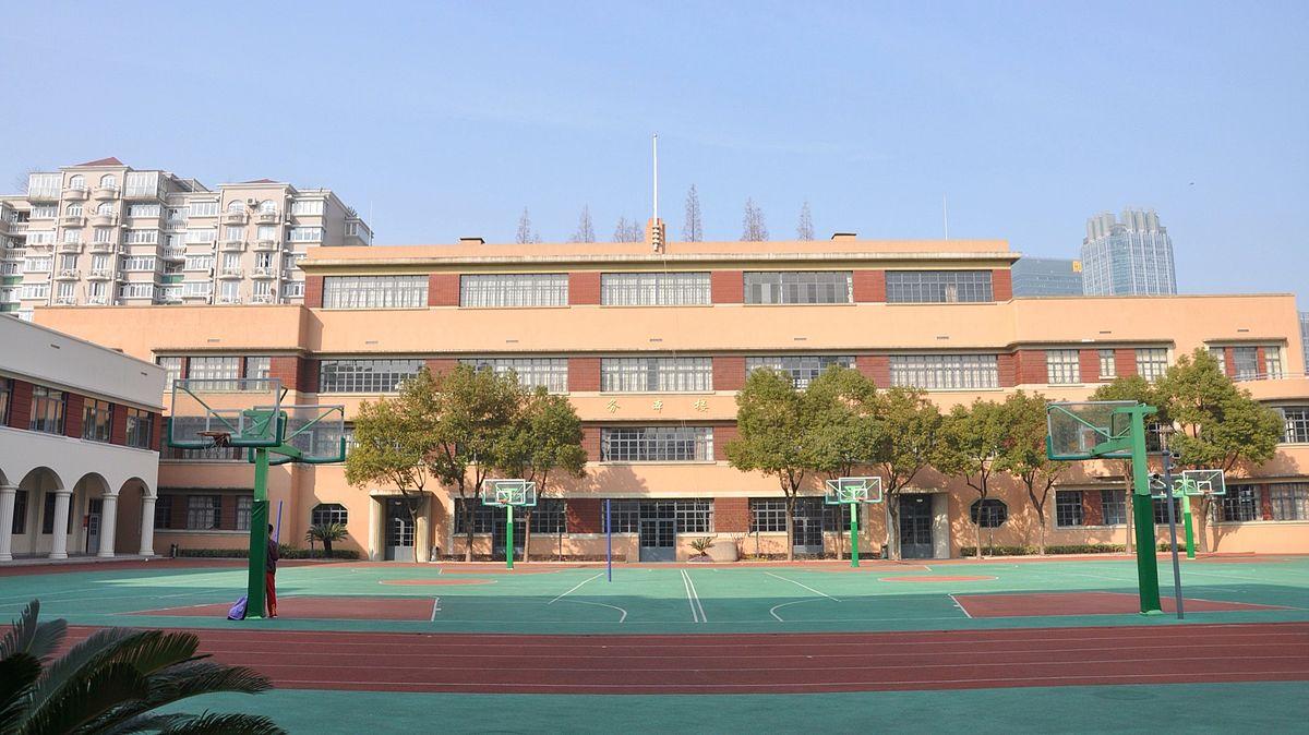 永康中学_上海市第二中学 - 维基百科,自由的百科全书