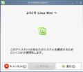 Linux Mint MintAssistant-ja.png