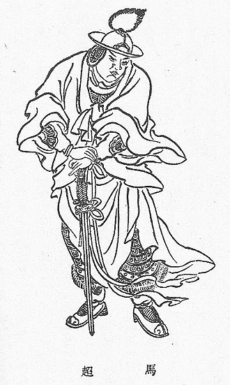 Ma Chao - A Qing dynasty illustration of Ma Chao