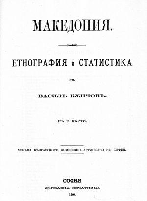Gotse Delchev, Blagoevgrad Province - Vasil Kanchov.Ethnography...