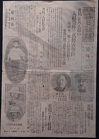 Amakasu incident - A clip from the Mainichi Shimbun, on the death of Itō Noe and Ōsugi Sakae.