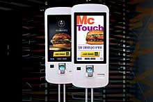 McTouch - McDonald's Israel