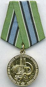 Medal For Development of the Petrochemical Complex of Western Siberia.jpg
