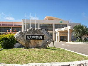 Minamidaitō, Okinawa -  Minamidaitō Village Hall