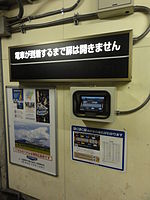 Misashima-Station-Guidance display machine 20150104.jpg