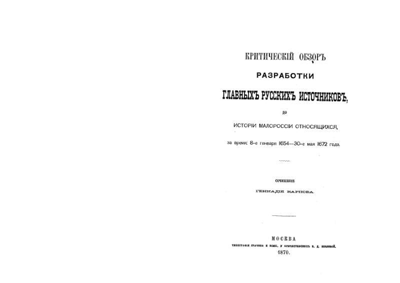 File:Mnib376-Karpov-GlavRusIstMalorossii.djvu