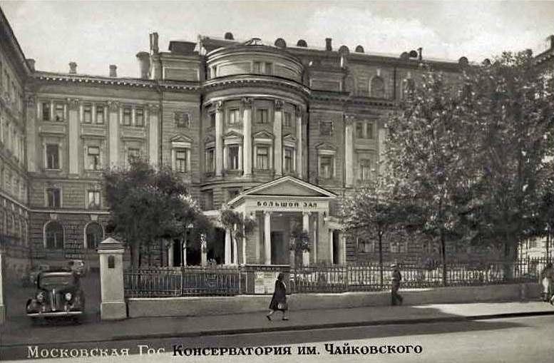 Moscow Cnservatory 1940-e