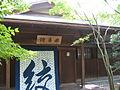 Niigata Enkikan 20130811-02.JPG