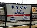 Nishitetsu-Yanagawa Station Sign 2.jpg