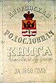 Nobility Genealogy of Viciebsk Governorate (1860).jpg