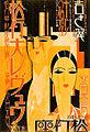 OSK Shochiku Grand Revue poster 1930-6.jpg