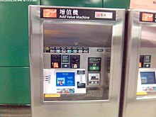 Octopus Card Recharging terminal with the now-terminated EPS system