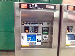 Orignal Octopus card recharging terminal, but now the EPS system has been terminated
