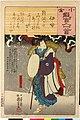 Ogura nazorae hyakunin isshu (Ogura Imitation of the Hundred Poets) (BM 2008,3037.09901 1).jpg