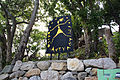 Ohiso art-yama museum01s3872.jpg
