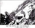 Oyashirazu tunnel in 1913.jpg