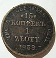 POLAND, 1838 -1 ZLOTY or 15 RUSSIAN KOPECKS a - Flickr - woody1778a.jpg