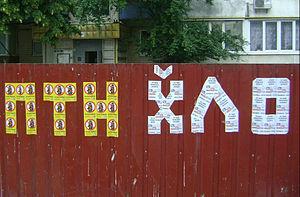 Putin khuilo! - Image: PTN Kh YLO 1