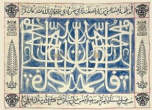 Ahl al-Kisa - Image: Panjtan