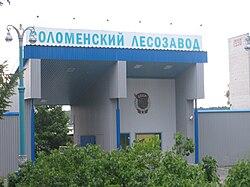 ООО «Петрозаводский завод пенополистирола» | Производство.