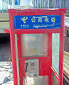 Phone booth in Shenzhen, China.jpg