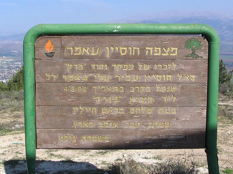 """אתר הנצחה של סא""""ל חוסין עאמר"""