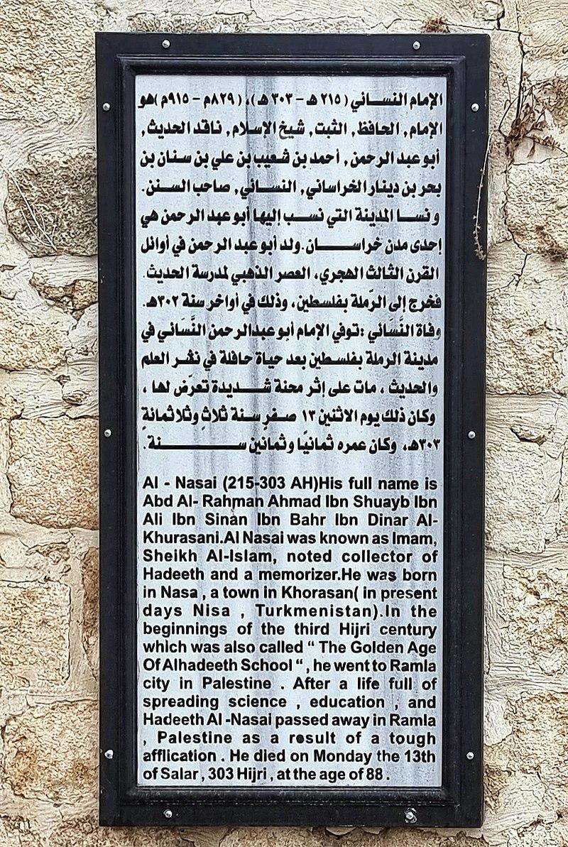 קבר אימאם ברמלה