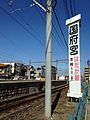 Platform of Konomiya Station and billboard for naked festival of Owari Okunitama Shrine.jpg