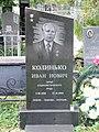 Poltava Central Cementary European Str. 154 Grave of Kolynko I.I. (DSCF4524).jpg