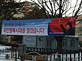 Post-election banner in Korea.jpg