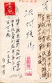 Postcard Kōza factory.jpg