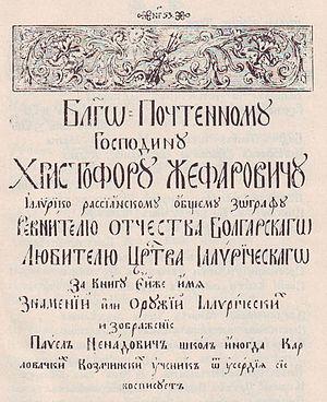 Hristofor Žefarović - Image: Praise to Žefarović (Stemmatographia)
