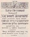 Praise to Žefarović (Stemmatographia).jpg