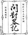 Preface-livre-japonais-Note-abregee-sur-les-questions-et-les-reponses-fs3.jpg