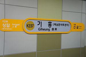 Giheung Station - Giheung Station